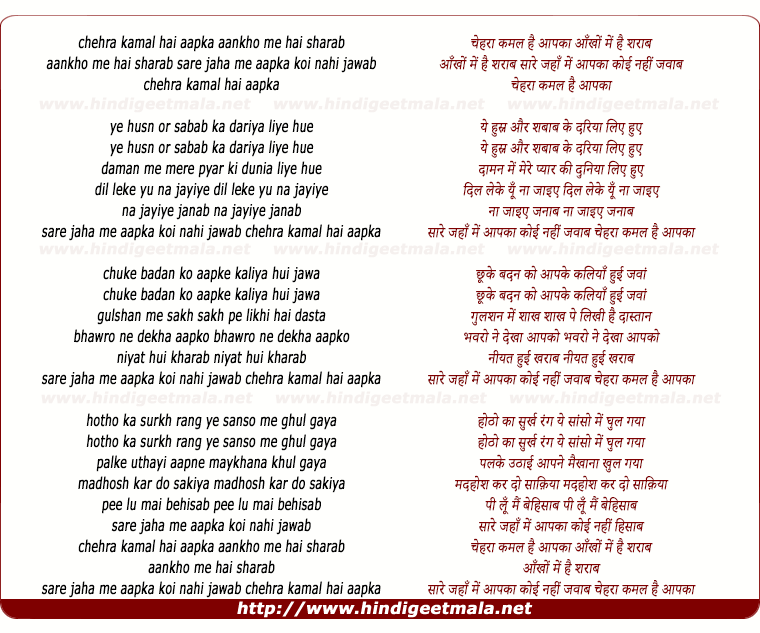 lyrics of song Chehra Kamal Hai Aapka Ankho Me Hai Sharab