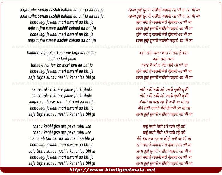 lyrics of song Aaja Tujhe Sunayoon Nashili Kahani