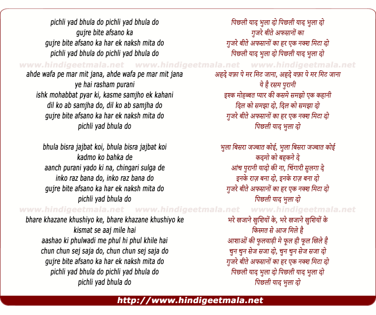 lyrics of song Pichli Yaad Bhoola Do Gujre Bite Afsaano Ka