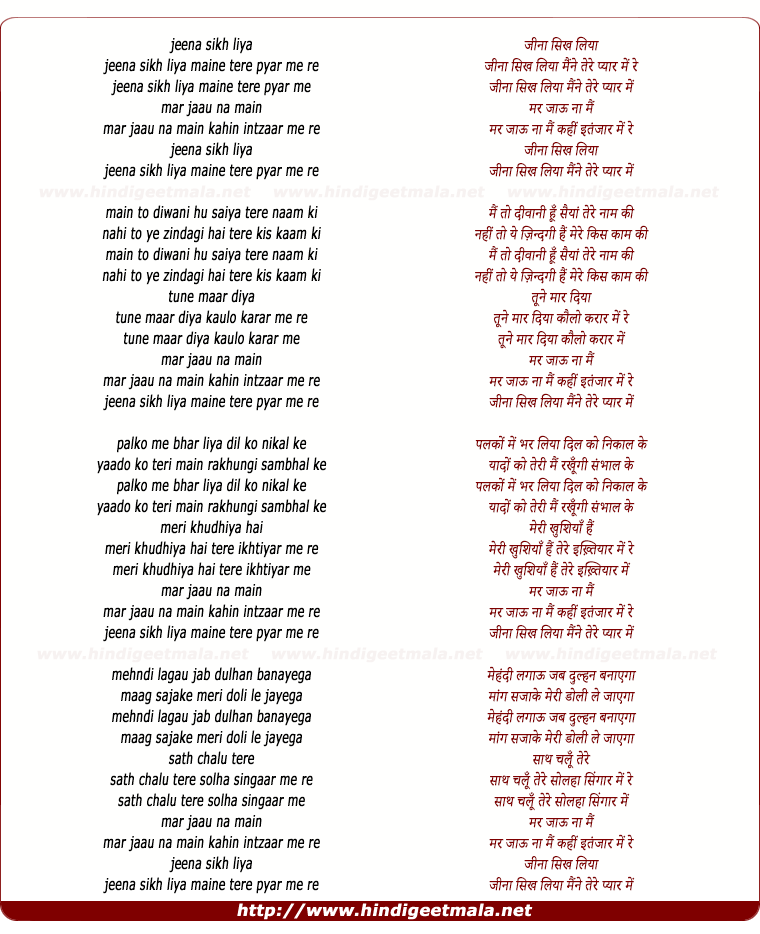 lyrics of song Jeena Seekh Liya