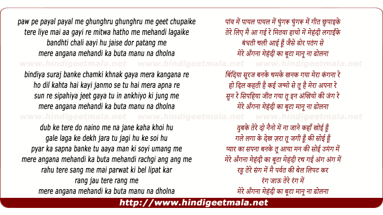 lyrics of song Mere Angna Mehndi Ka Boota