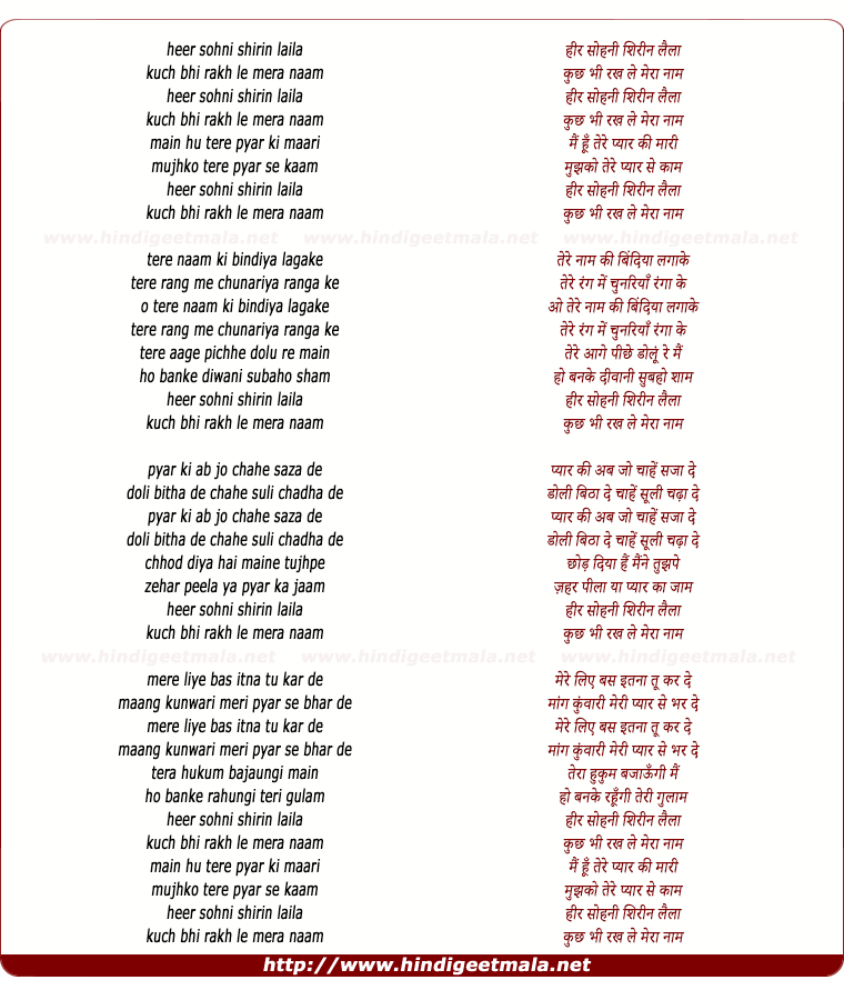 lyrics of song Heer Sohni Shirin Laila