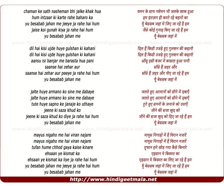 lyrics of song Chaman Ke Saath