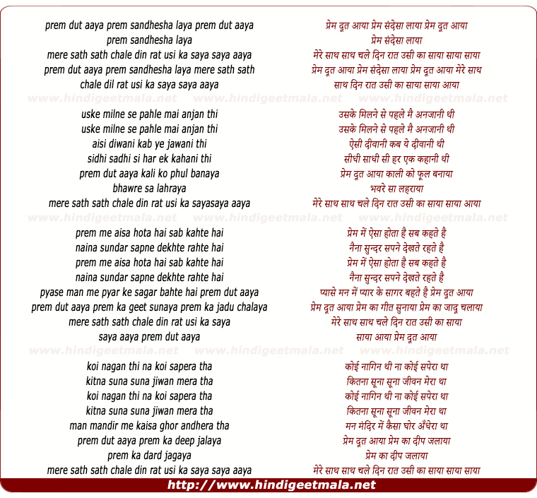 lyrics of song Prem Doot Aaya, Prem Sandesha Laaya