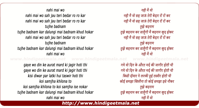lyrics of song Nahi Main Wo Jo Sah Jaau