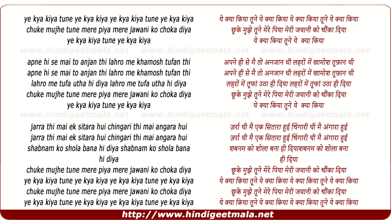 lyrics of song Yeh Kya Kiya Tune Yeh Kya Kiya