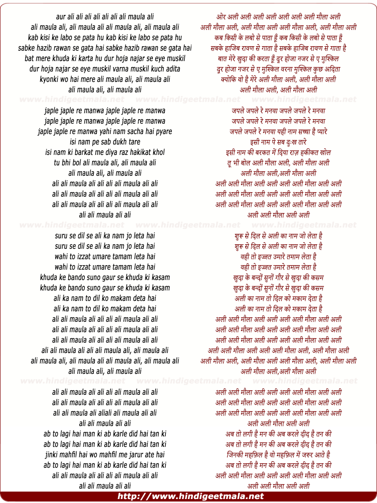 lyrics of song Huq Ali, Ali Maula Ali