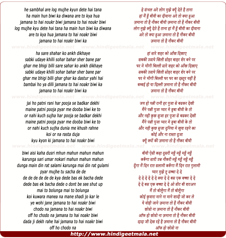 lyrics of song Zamana To Hai Naukar Biwi Ka