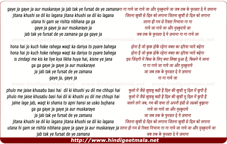 lyrics of song Gaye Jaa Aur Muskuraye Jaa