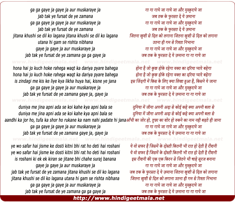 lyrics of song Ga Ga Ga Gaye Ja Or Muskuraaye Jaa