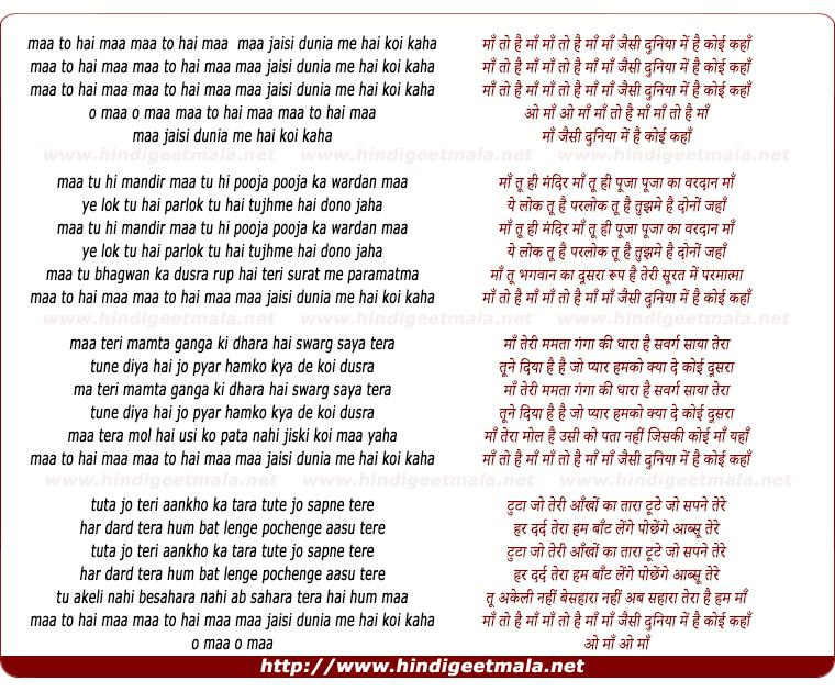 lyrics of song Maa Toh Hai Ma, Maa Jaisi Duniya Me Hai Koi Kaha