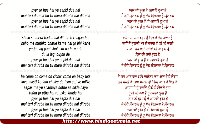 lyrics of song Disco Dilruba, Pyar Jo Hua Hai Ye Aapki Dua Hai