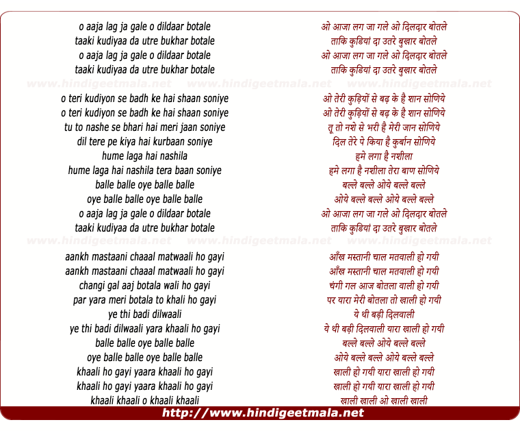 lyrics of song Aaja Lag Ja Gale