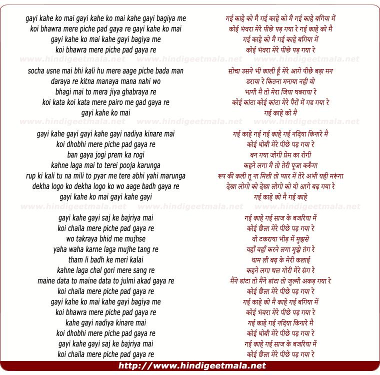 lyrics of song Gayi Kahe Ko Mai Gayi Kahe Ko Bagiya Me