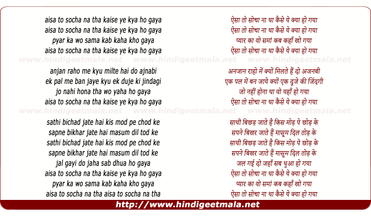 lyrics of song Aisa To Socha Na Tha Kaise Ye Kya Ho Gaya