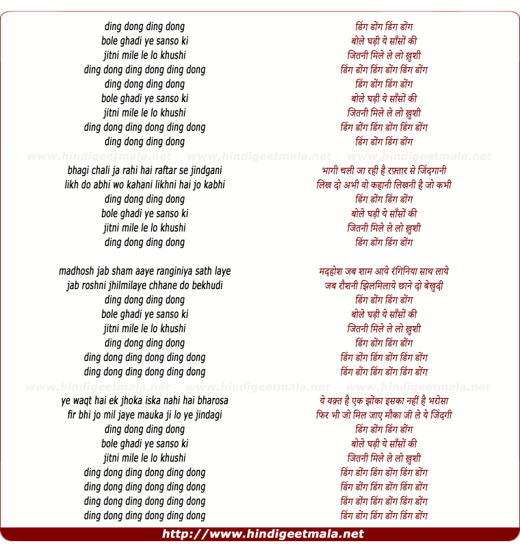 lyrics of song Dingg Dong Ding Dong, Bole Ghadi
