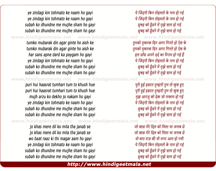 lyrics of song Yeh Zindagi Ki Tohamato Ke Naam Ho Gayi