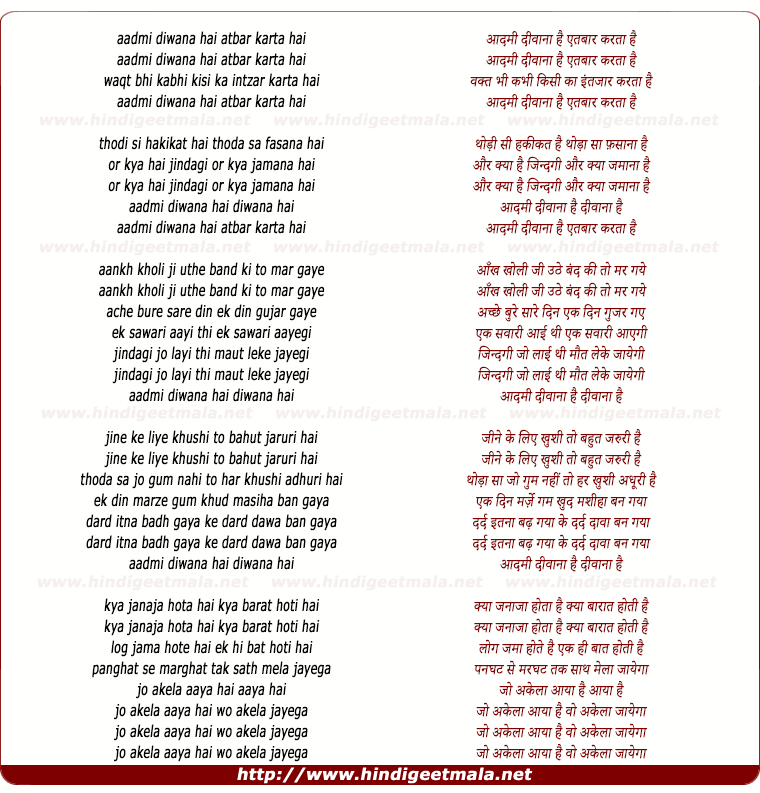 lyrics of song Aadmi Diwana Hai Aitbaar Karta Hai