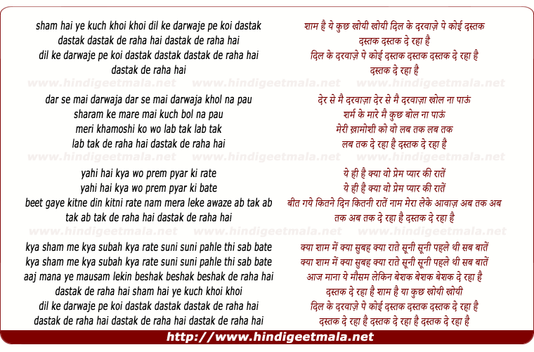 lyrics of song Shaam Hai Kuchh Khoi Khoi