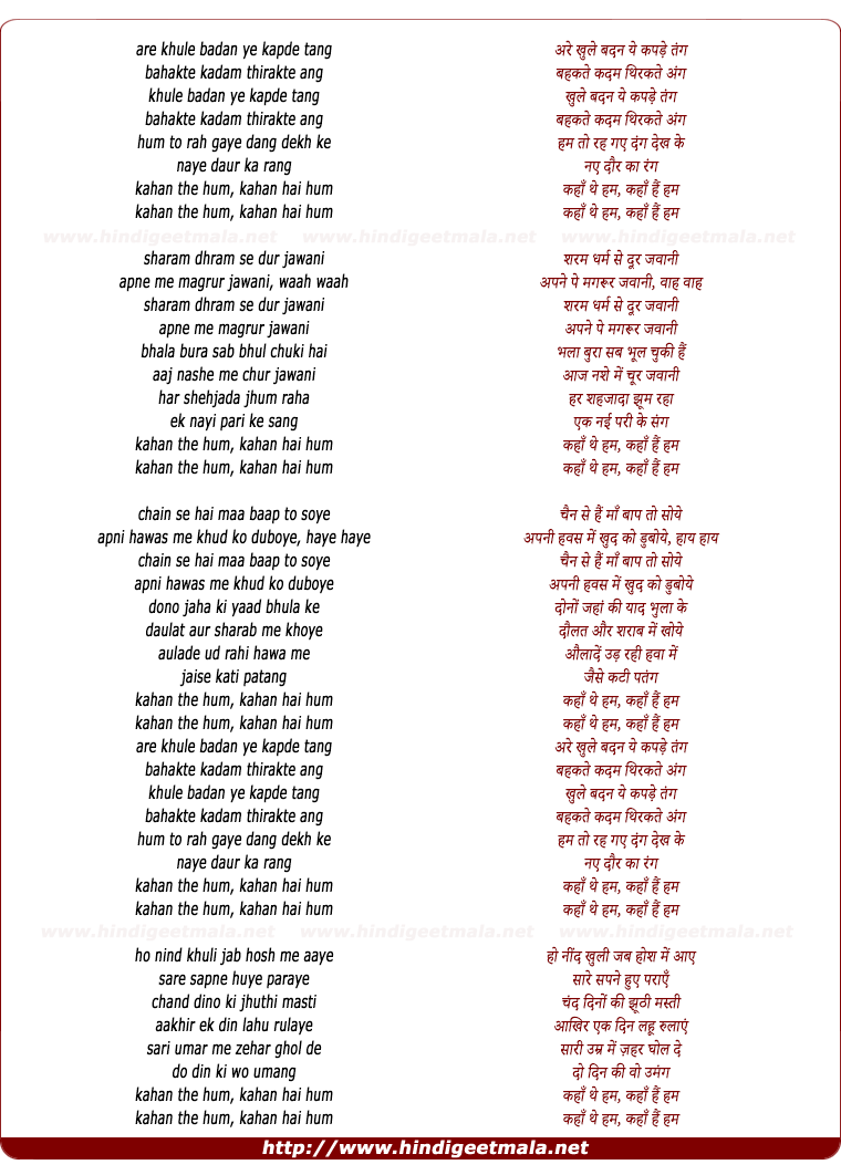 lyrics of song Khule Badan Ye Kapde Tang