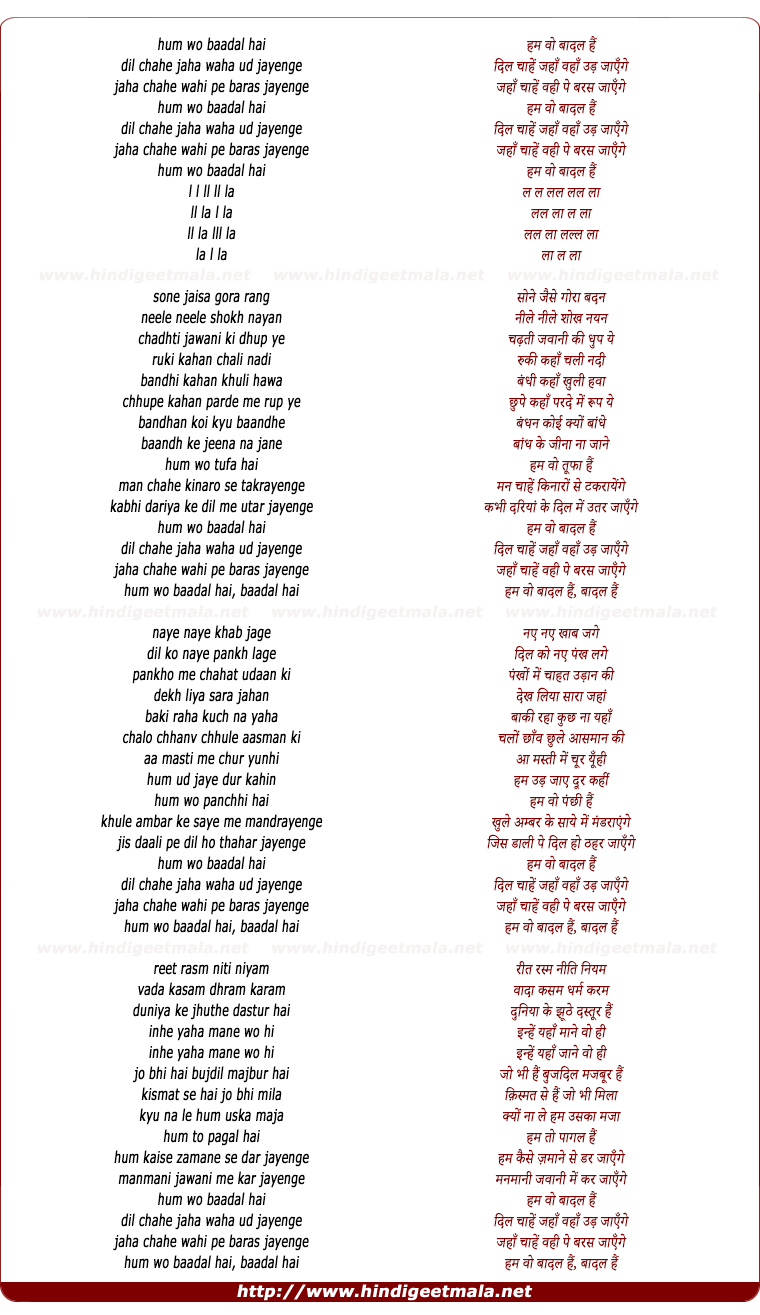 lyrics of song Hum Woh Badal Hai