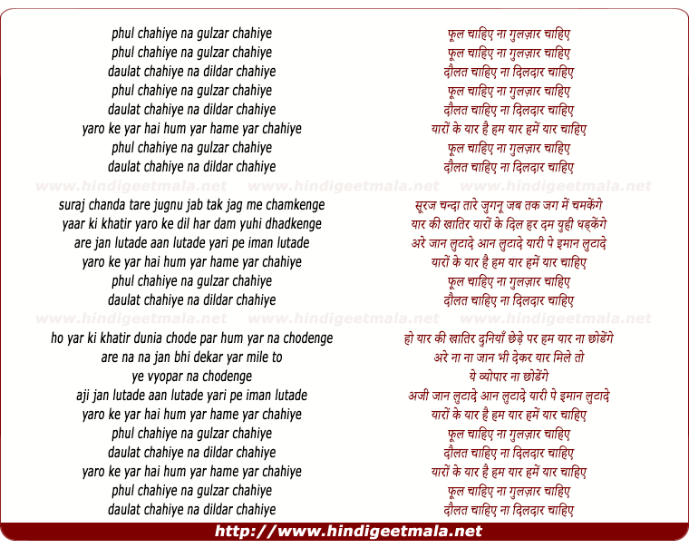 lyrics of song Phool Chahiye Na Gulzar Chahiye