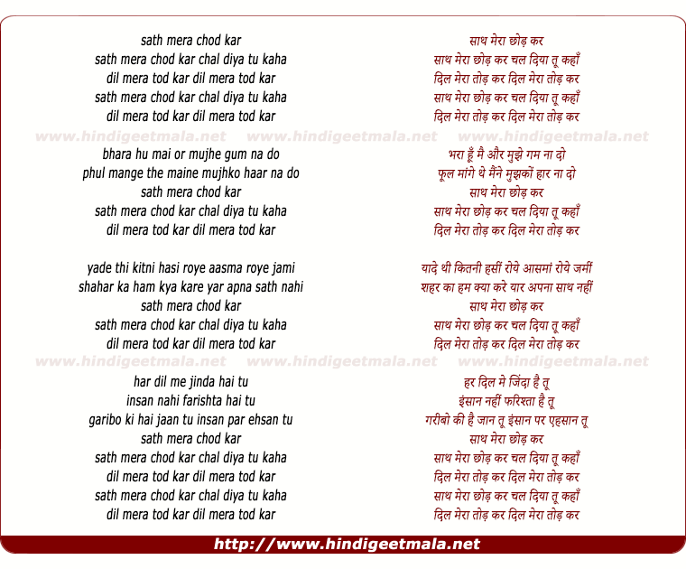 lyrics of song Sath Mera Chhod Kar, Chal Diya Tu Kahan