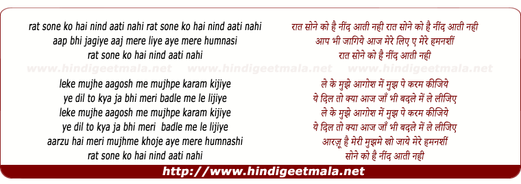 lyrics of song Raat Sone Ko Hai, Neend Aati Nahi
