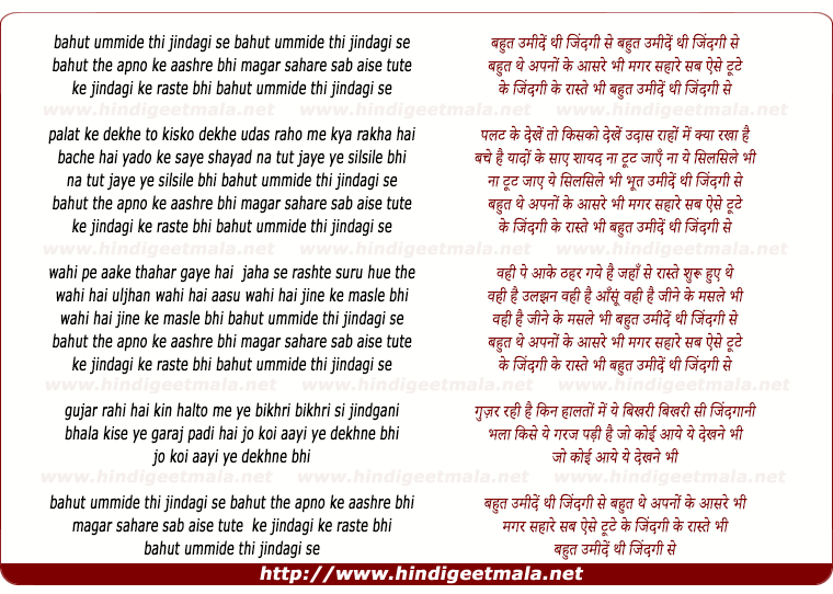 lyrics of song Bahot Umeeden Thi Zindagi Se