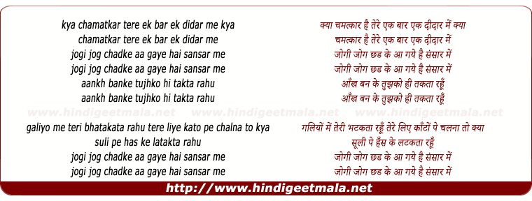 lyrics of song Jogi Jog Chad Ke Aa Gaye Hai Sansaar Me
