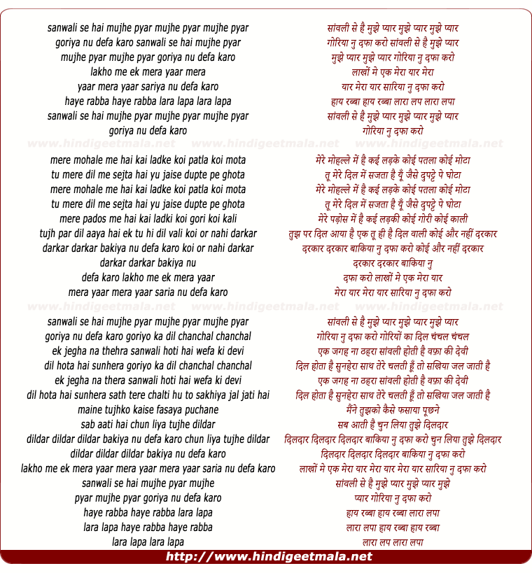 lyrics of song Sanwali Se Hai Mujhe Pyar, Goriya Nu Dafa Karo