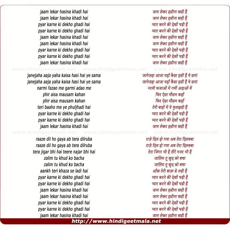 lyrics of song Jaam Lekar Hasina Khadi Hai
