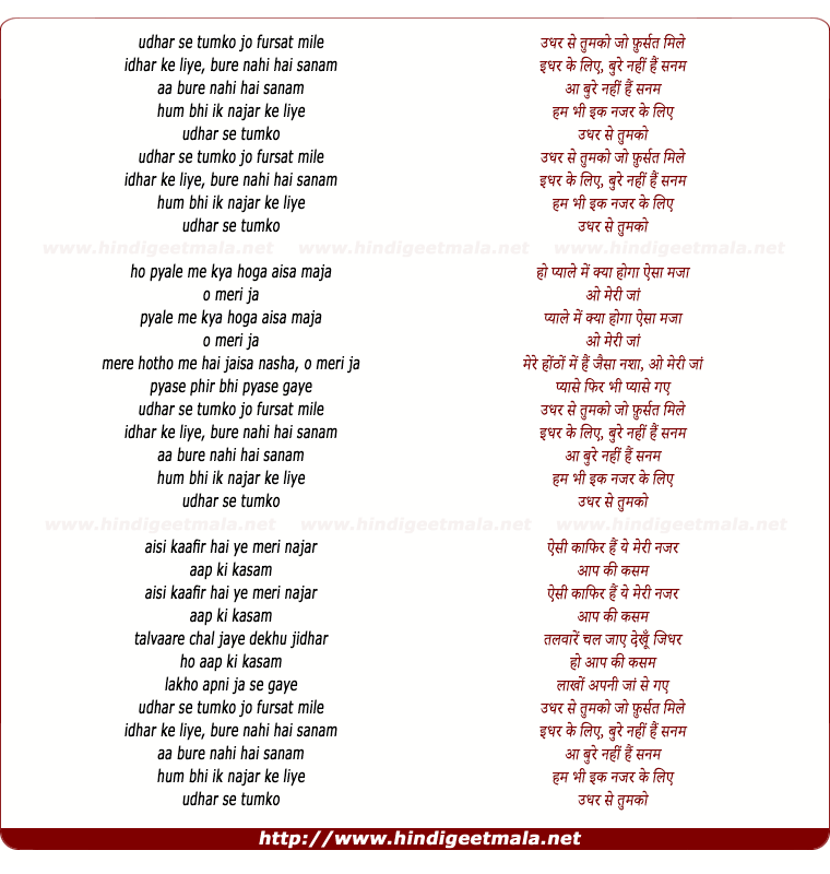 lyrics of song Udher Se Jo Phursat Mile