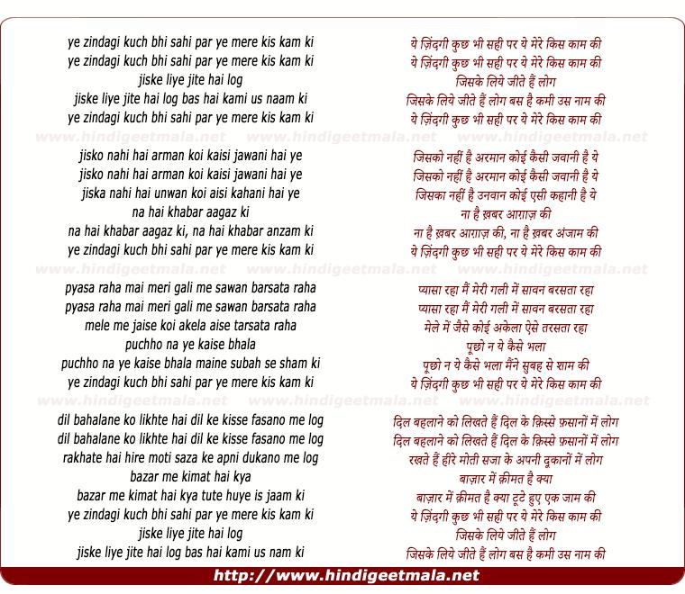 lyrics of song Ye Zindagi Kuch Bhi Sahi, Par Ye Mere Kis Kaam Ki