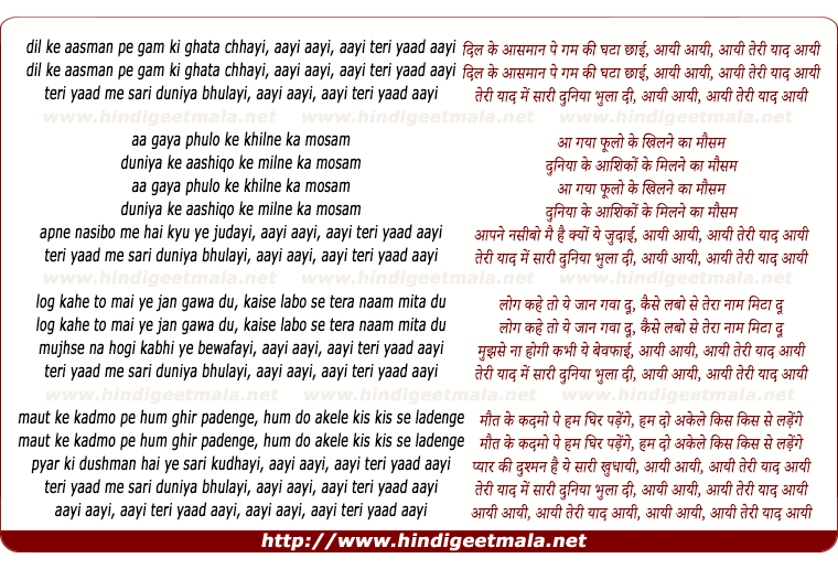 lyrics of song Dil Ke Aasman Pe Gam Ki Ghata Chhayi