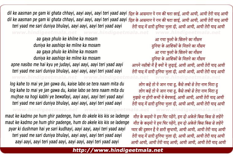 lyrics of song Dil Ke Aasman Pe Gam Ki Ghata Chhayi, Aayi Aayi Aayi Teri Yaad Aayi