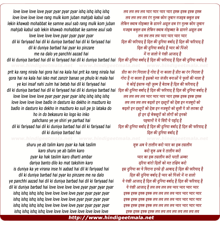 lyrics of song Love Love Love