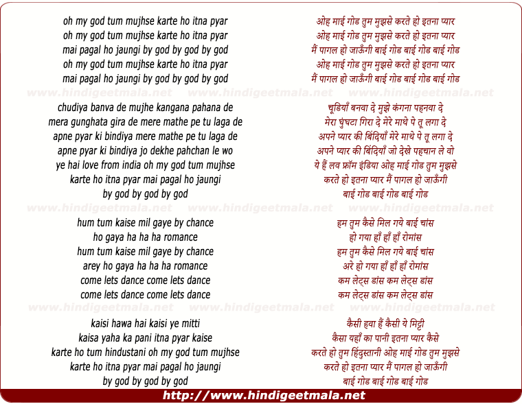 lyrics of song Oh My God Tum Mujhse Karte Ho Itna Pyar