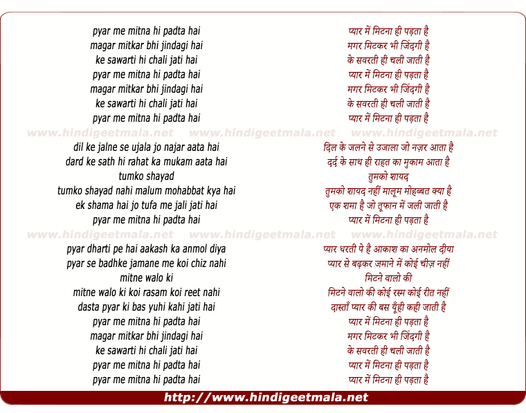 lyrics of song Pyar Me Mitna Hi Padta Hai