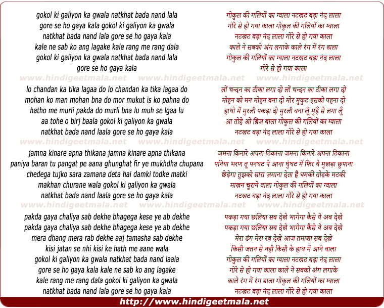 lyrics of song Gokul Ki Galiyon Ka Gwala Natkhat Bada Nandlal