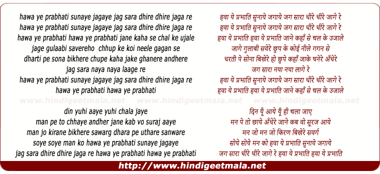 lyrics of song Hawa Ye Prabhati Sunaaye Jagaaye Jag Sara Dhire Dhire Jage Re