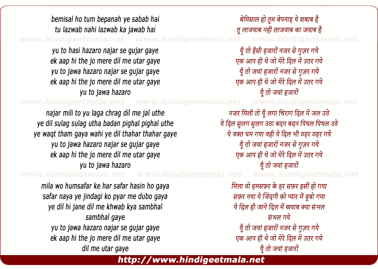 lyrics of song Yun To Haseen Hazaro Najar Se Gujar Gaye