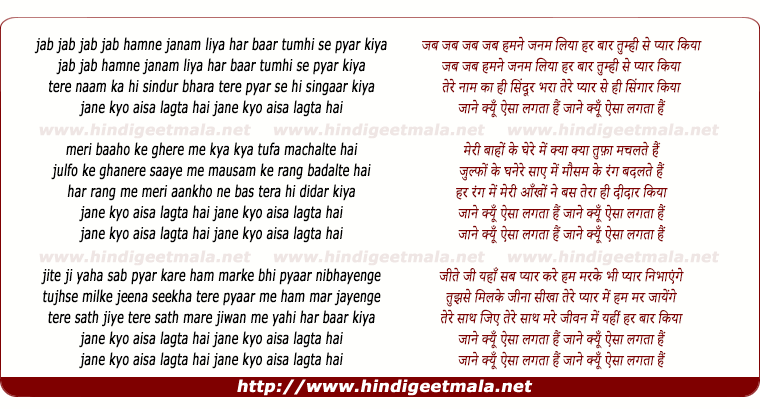 lyrics of song Jane Kyo Aisa Lagta Hai