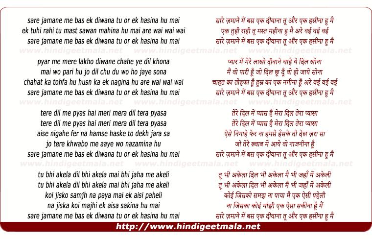 lyrics of song Sare Zamane Me Bas Ek Deewana Tu Aur Ek Hasina Hu Main