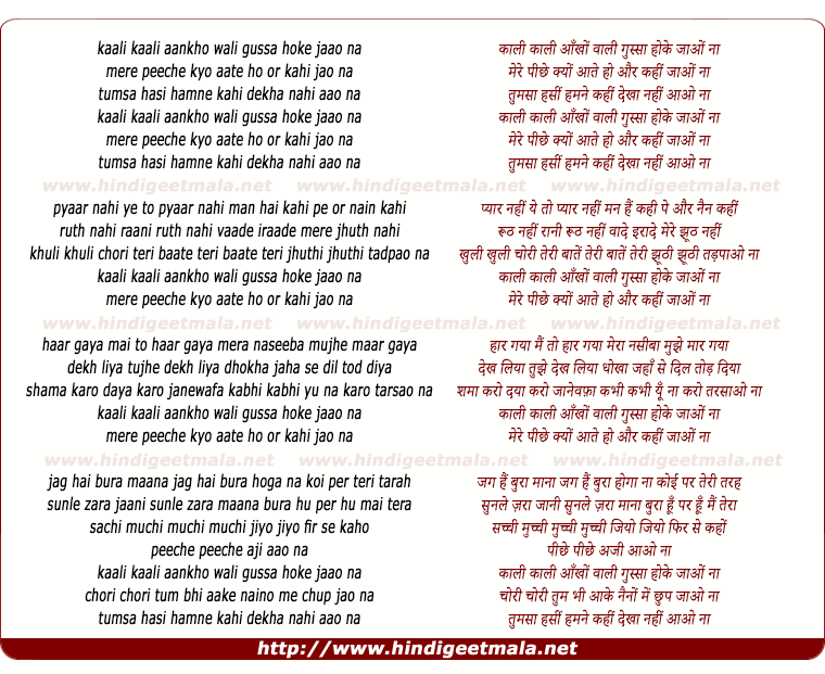 lyrics of song Kaali Kaali Aankho Wali