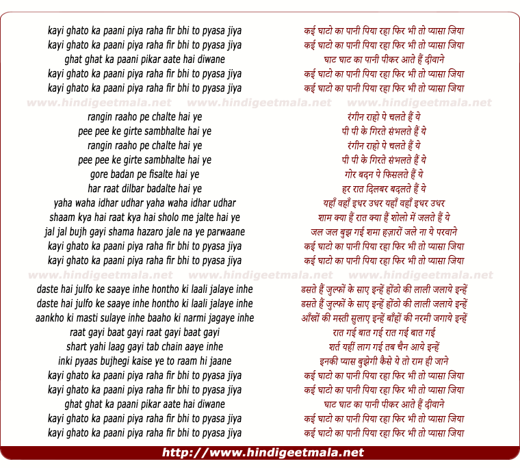 lyrics of song Ghat Ghat Ka Pani
