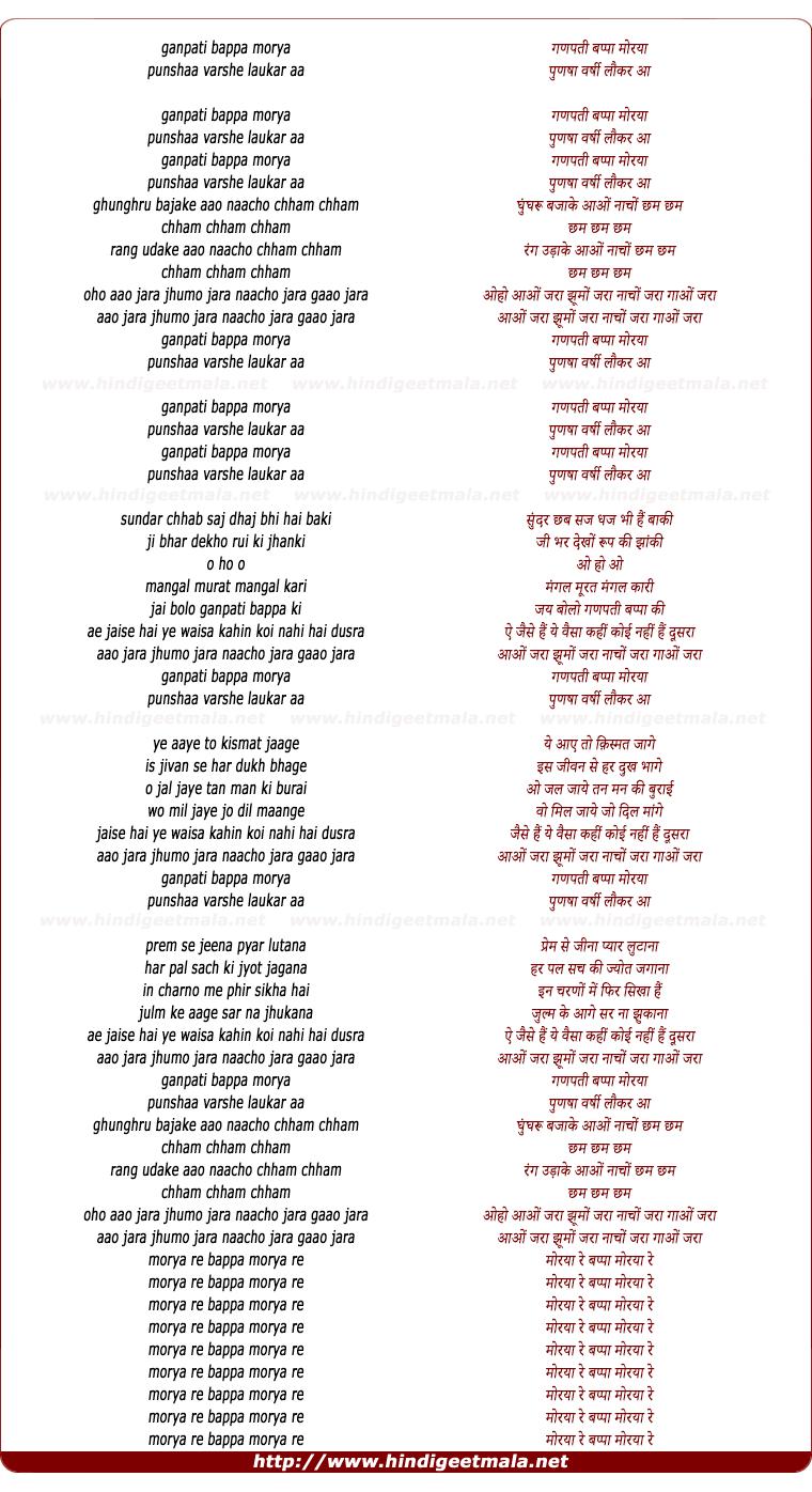 lyrics of song Ganpati Baapa Moria