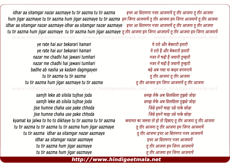 lyrics of song Idhar Aa Sitamgar Najar Azmaye, Tu Teer Azama