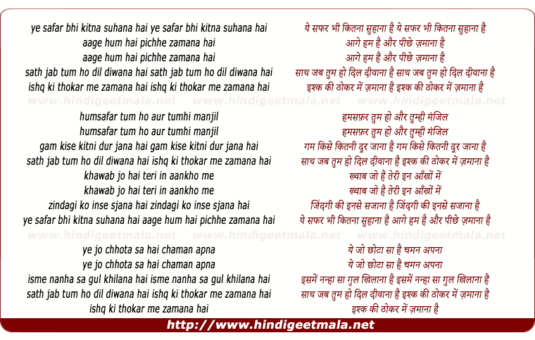 lyrics of song Yeh Safar Bhi Kitna Suhaana Hai