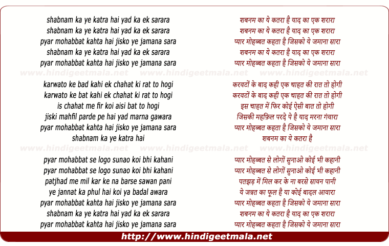 lyrics of song Shabnam Ka Yeh Qatra